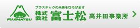 株式会社富士松 高井田事業所