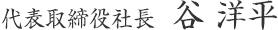 代表取締役社長 谷洋平